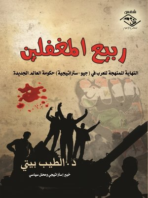cover image of ربيع المغفلين