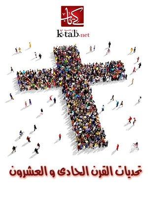 cover image of تحديات القرن الحادي والعشرون