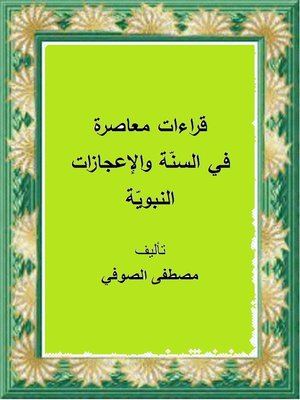 cover image of قراءات معاصرة في السنّة والإعجازات النبويّة