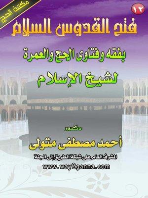 cover image of فتح القدوس السلام بفقه و فتاوى الحج و العمرة لشيخ الاسلام