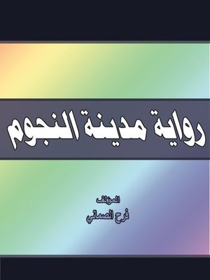 cover image of رواية مدينة النجوم