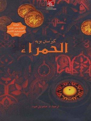 cover image of الحمراء