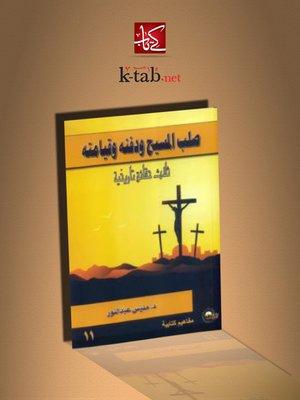 cover image of صلب المسيح و دفنه و قيامته