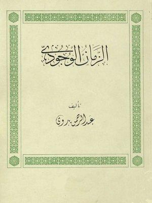 cover image of الزمان الوجودي