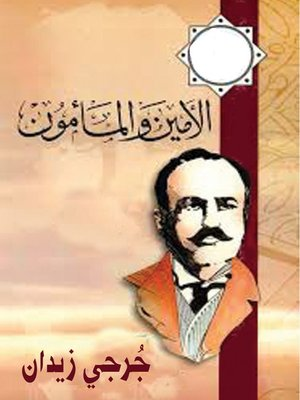 cover image of الأمين والمأمون