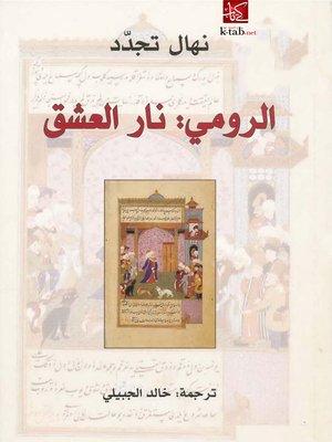 cover image of الرومي .. نار العشق