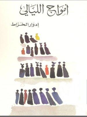 cover image of أمواج الليالى