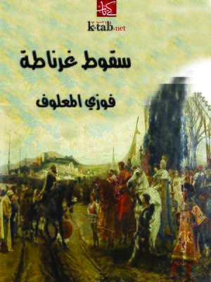 cover image of سقوط غرناطة