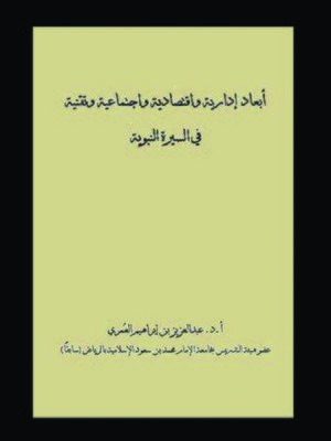 cover image of أبعاد إدارية وإقتصادية وإجتماعية وتقنية في السيرة النبوية
