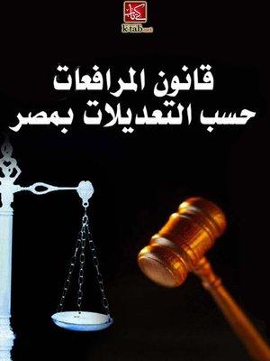 cover image of قانون المرافعات حسب التعديلات بمصر