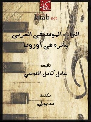 cover image of التراث الموسيقى العربى وأثره فى أوروبا