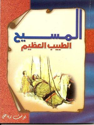 cover image of المسيح الطبيب العظيم