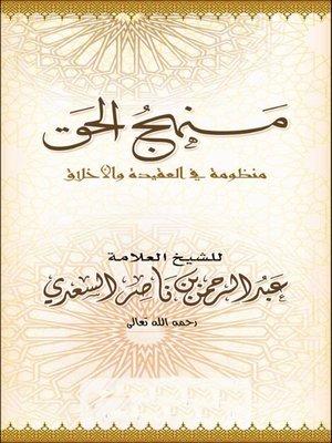 cover image of منهج الحق منظومة في العقيدة والأخلاق