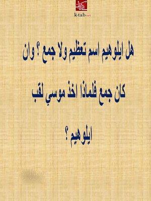 cover image of هل ايلوهيم اسم تعظيم ولا جمع؟