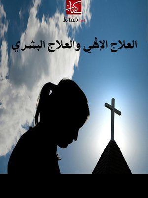 cover image of العلاج الإلهي والعلاج البشري