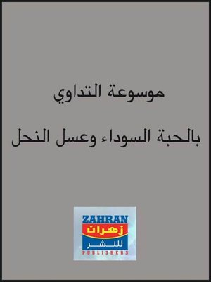 cover image of موسوعة التداوي بالحبة السوداء وعسل النحل