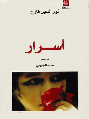cover image of أسرار