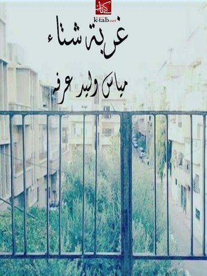 cover image of غربة شتاء
