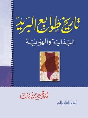 cover image of تاريخ طوابع البريد البداية و الهواية
