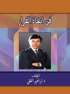cover image of فن إتخاذ القرار