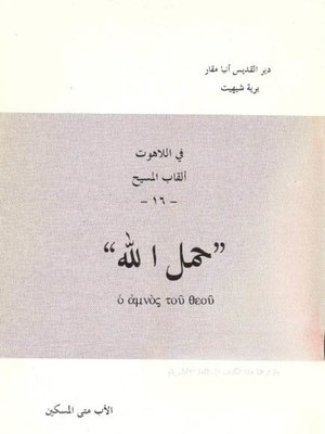 cover image of حمل الله