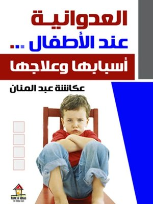 cover image of العدوانية عند الأطفال