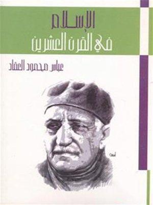 cover image of الإسلام في القرن العشرين