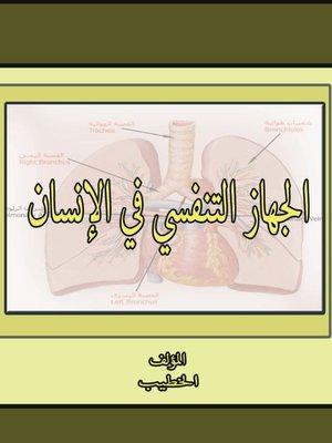 cover image of الجهاز التنفسي في الإنسان