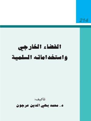 cover image of الفضاء الخارجي واستخداماته السلمية