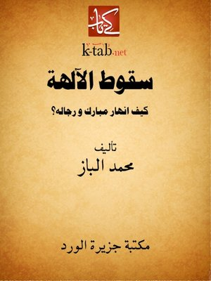 cover image of سقوط الآلهة