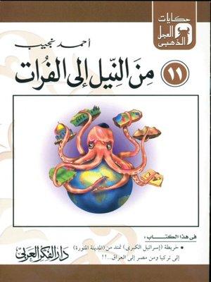 cover image of (11)من النيل إلى الفرات