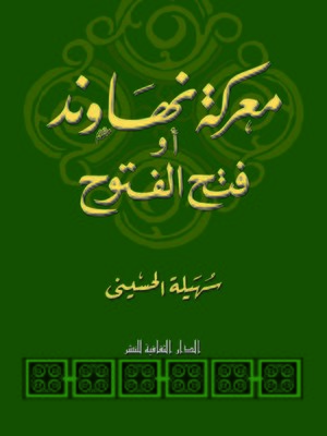 cover image of معركة نهاوند