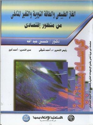 cover image of الغاز الطبيعي و الطاقة النووية و التغير المناخي من منظور اقتصادي