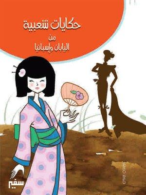 cover image of حكايات شعبية من إسبانيا و اليابان
