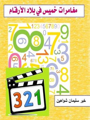 cover image of مغامرات خميس في بلاد الأرقام