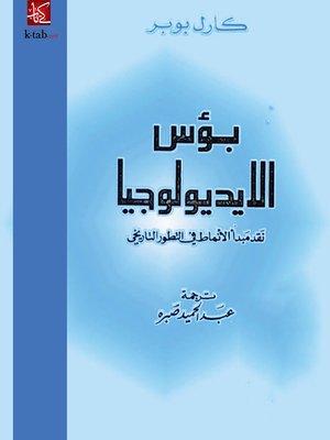 cover image of بؤس الايديولوجيا