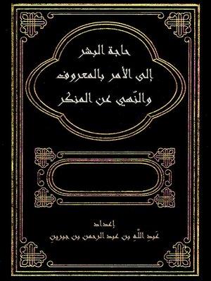 cover image of حاجة البشر إلى الأمر بالمعروف والنّهي عن المنكر