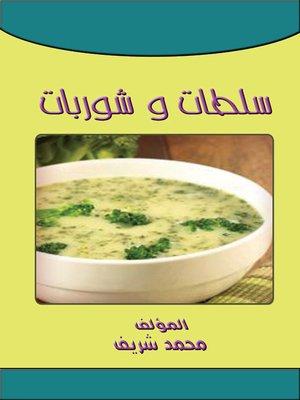 cover image of سلطات وشوربات