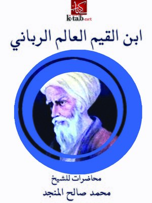 cover image of ابن القيم العالم الربانى