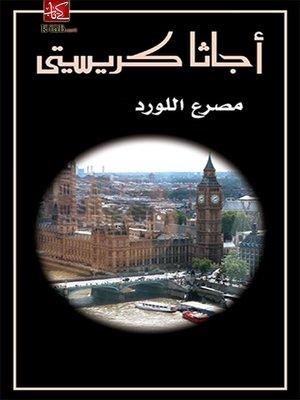 cover image of مصرع اللورد