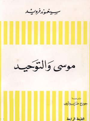cover image of موسي والتوحيد