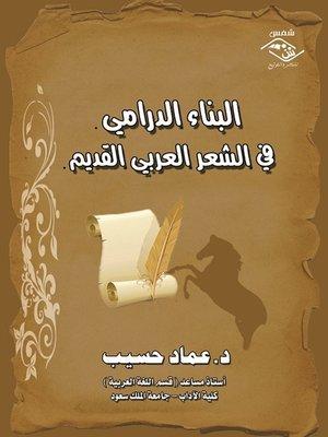 cover image of البناء الدرامي في الشعر العربي