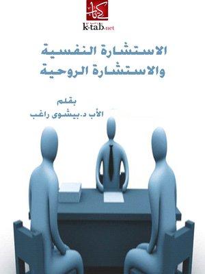 cover image of الاستشارة النفسية والاستشارة الروحية
