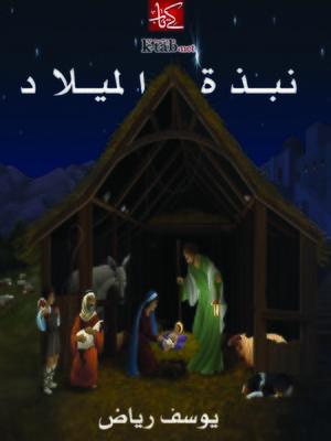 cover image of نبذة الميلاد