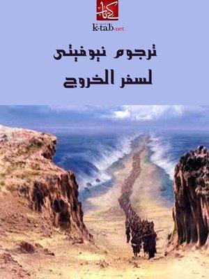 cover image of ترجوم نيوفيتى لسفر الخروج