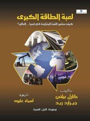 cover image of لعبة الطاقة الكبري