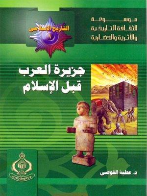 cover image of التاريخ الإسلامي (1) - جزيرة العرب قبل الإسلام