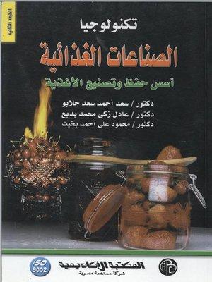 cover image of تكنولوجيا الصناعات الغذائية