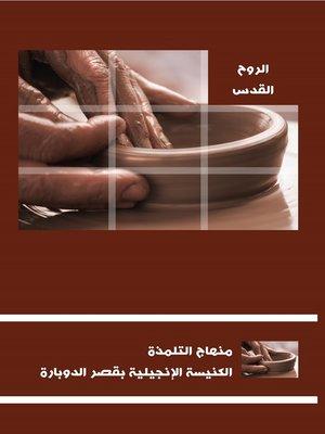 cover image of سلسلة الروح القدس