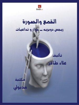 cover image of القمع والصورة
